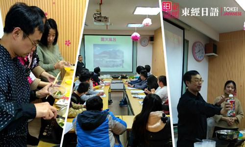 东经日语文化沙龙活动-苏州东经日语-苏州日语培训