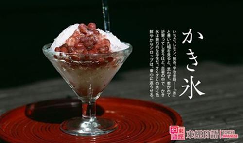 日式刨冰-东经日语文化沙龙-苏州东经日语