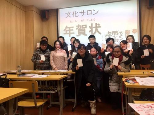 东经日语文化课