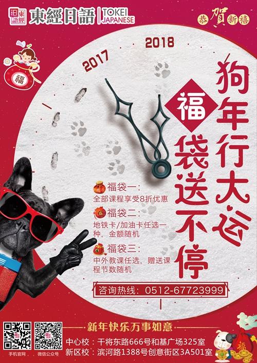 东经日语活动-福袋活动
