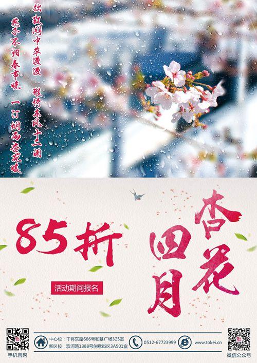 杏花-苏州东经日语