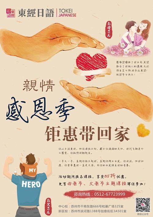 东经日语母亲节父亲节活动