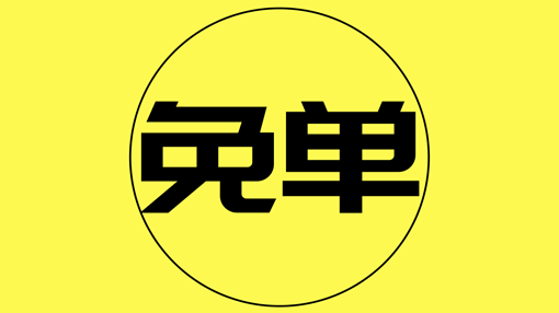 我在抢免单,一起参与吧 | 东经日语