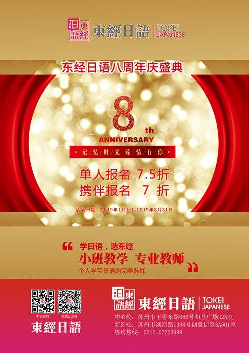 东经日语8周年庆盛典