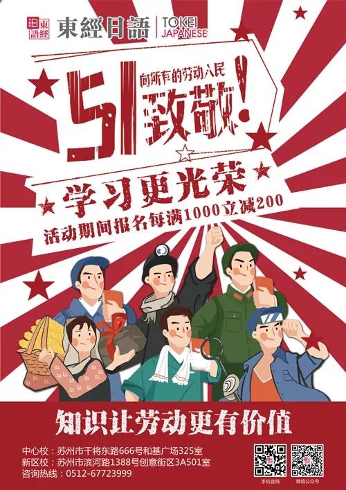 五一劳动更光荣-东经日语