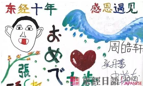 东经日语十周年