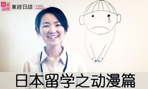 日本留学-日语动漫-苏州日语培训班