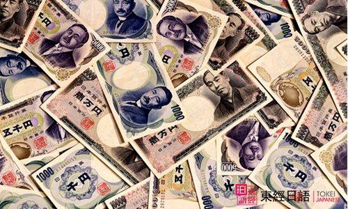 日本留学如何节省费用-日本留学