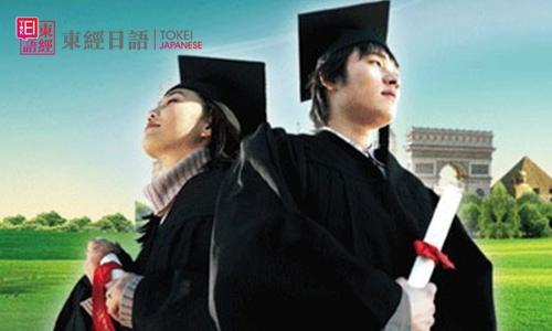 日本留学-苏州东经日语-日本留学生