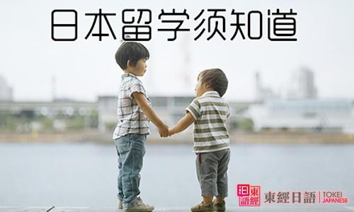 高中生日本留学须知-日语培训机构-日语培训班