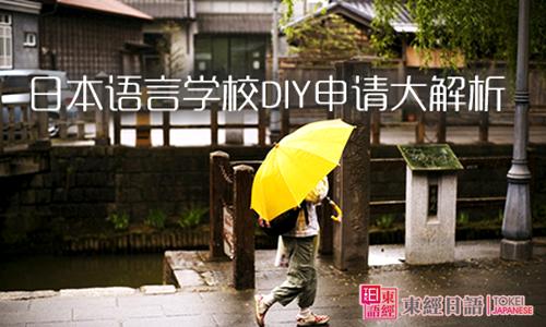 日本语言学校-日语培训班-如何申请日本语言学校