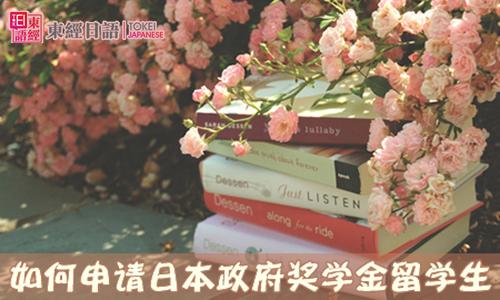 日本留学奖学金申请-日本留学优势