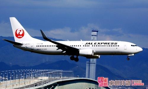 日本航空-去日本留学-日本留学咨询