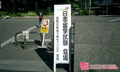 日本留学生考试会场-日本留学生考试科目-日语培训