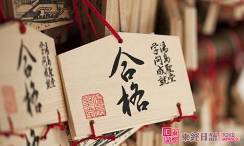 日本留学生考试科目-日语培训