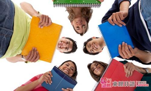 日本研究生考试-苏州日语学习-苏州东经日语