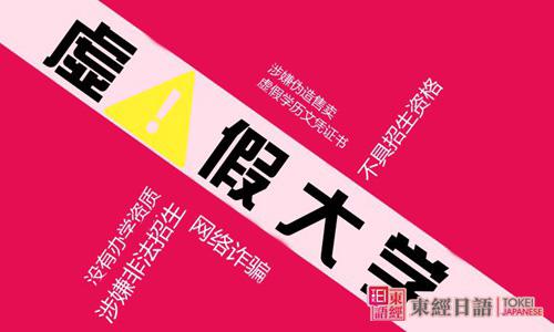 日本野鸡大学-去日本留学-苏州日本留学机构
