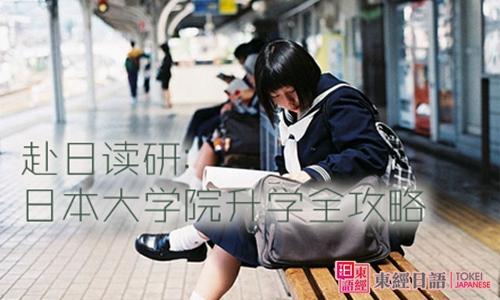 日本读研申请-苏州日语-日本留学