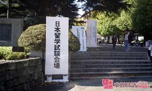 日本留学考试-EJU考试