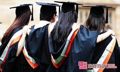 日本出国留学的条件-日语培训-苏州东经日语