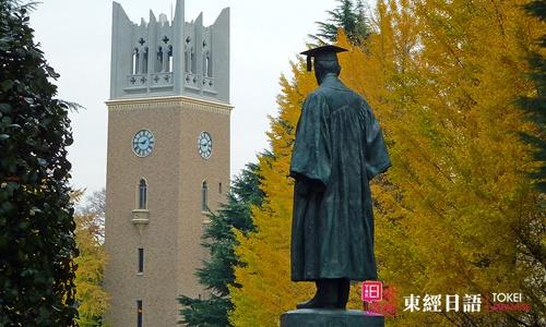 日本大学-苏州东经日语-日本留学