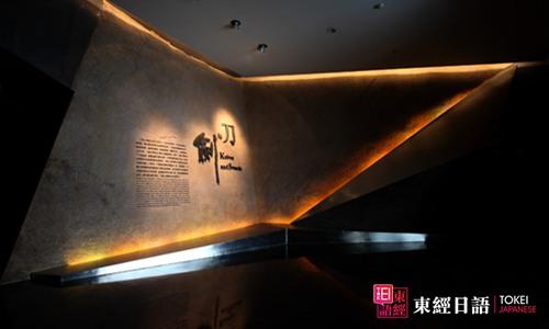 博物馆-剑刃博物馆