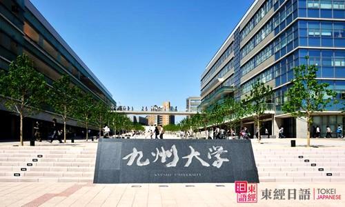 九州大学-赴日读研-苏州日语留学