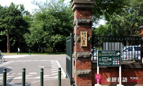 日本北海道大学南门-日本留学优势