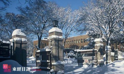 日本北海道大学-苏州日语