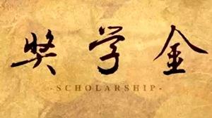 去日本留学,奖学金你怎么能错过