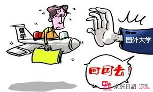 中国留学生-留学被拒