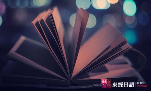 日本留学生考试-日本留学