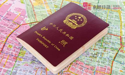 日本留学签证-日本签证-日语培训