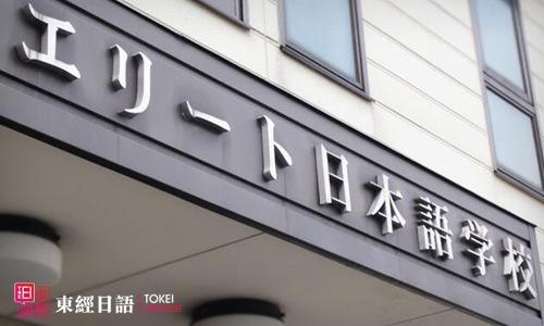 日本留学语言学校-日本语言学校-东经日语