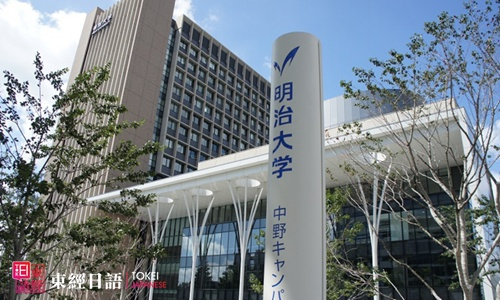 日本明治大学-日语学习班-日本明治大学研究生申请