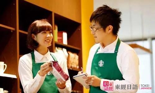 日本留学打工-日本打工面试-新日语
