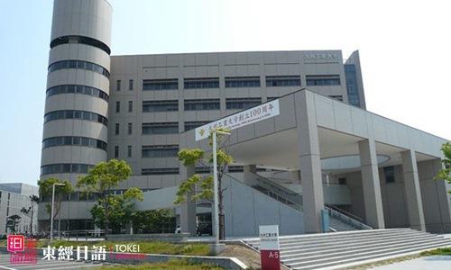 九州工业大学-苏州留学日语