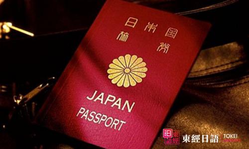 日本留学拒签-日语培训
