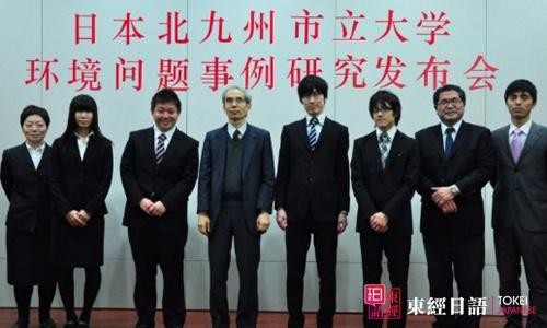 日本北九州市立大学-环境问题事例发布会-培训日语