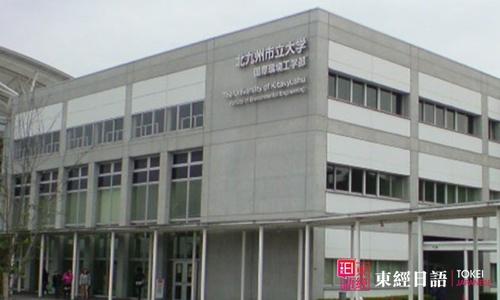 北九州市立大学-日本留学院校