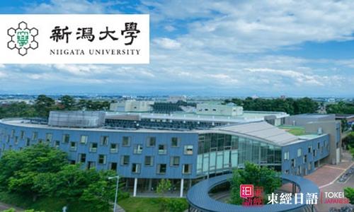 日本留学院校-日本新泻大学