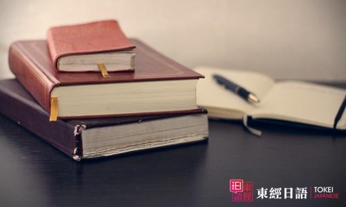 留学减免申请-苏州东经日语