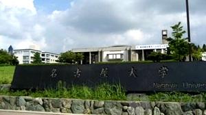 名古屋学院大学怎么样?排名录取情况你知道多少