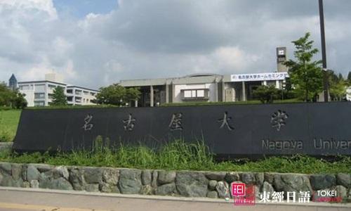 名古屋学院大学-日本留学院校