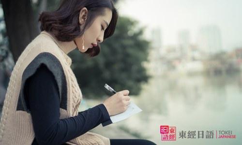 日本留学申请-日本留学申请书-苏州日语