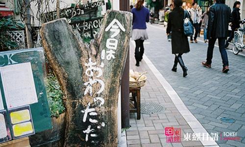 日本语言学校排名-日本语言学校