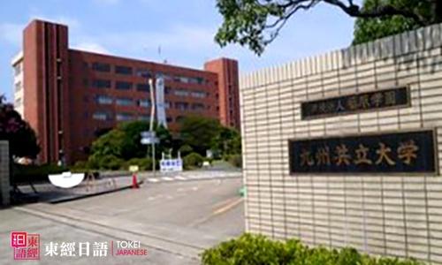九州共立大学-日本留学院校
