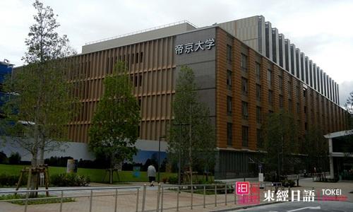 日本帝京大学-日本帝京大学怎么样