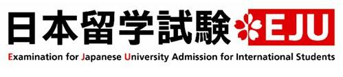 eju考试-日本留学生考试