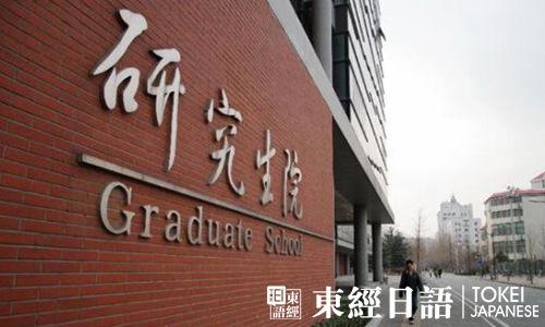 去日本留学读研究生